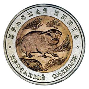 rossiya-50-rublej-1994-lmd-krasnaya-kniga-peschanyj-slepysh