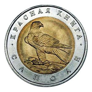 rossiya-50-rublej-1994-lmd-krasnaya-kniga-sapsan