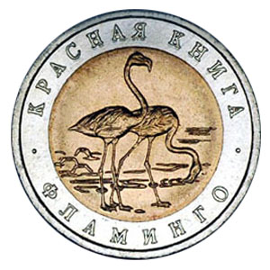rossiya-50-rublej-1994-lmd-krasnaya-kniga-flamingo