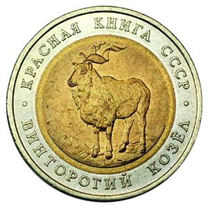 СССР 5 рублей 1991 ЛМД Красная книга винторогий козёл