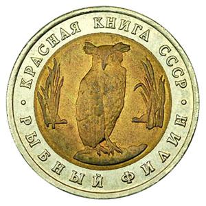 СССР 5 рублей 1991 ЛМД Красная книга рыбный филин