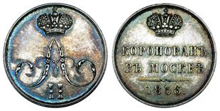 Россия Жетон Коронация Александра II 1856 (серебро, диаметр 22 мм), цена 3600-5400р.