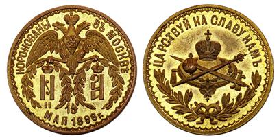 Россия Жетон Коронация Николая II 1896 (бронза с позолотой, диаметр 29 мм), цена 2700-4000р.