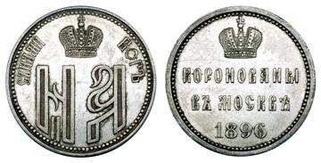 Россия Жетон Коронация Николая II 1896 (серебро, диаметр 25 мм), цена 2700-4000р.