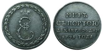 Россия Жетон Мир с Портой 1791 (серебро, диаметр 23-24 мм), цена 6500-10,000р.