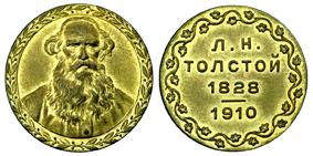 Россия Жетон На смерть Л. Толстого 1910 (бронза с позолотой, диаметр 20 мм), цена 1200-1800р.