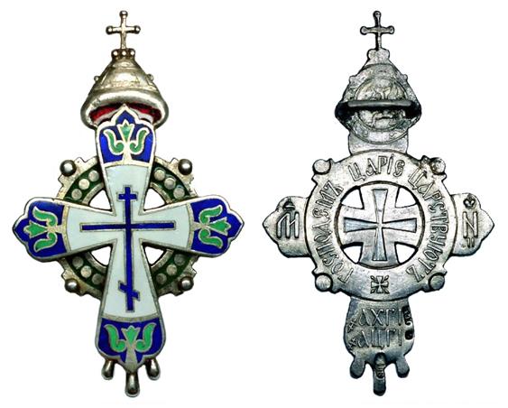 Россия Крест для духовенства в память о 300-летии Дома Романовых 1913 (эмаль, серебро, 39 Х 65 мм), цена 12,000-18,000р.