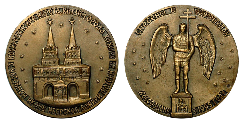 Россия Медаль Воскресенские ворота Китай-города 1995 ММД (томпак, диаметр 61 мм), цена 250-400р.