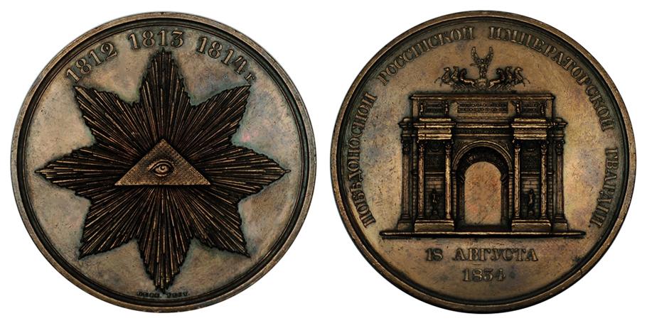 Россия Медаль В память об открытии Триумфальной арки 1834 (бронза, диаметр 65 мм), цена 11,000-16,000р.