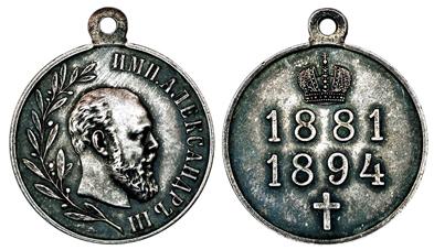 Россия Медаль В память царствования императора Александра III 1894 (серебро, диаметр 28 мм), цена 3600-5400р.