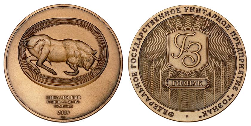 Россия Медаль Гознака Год Быка 2009 СПМД (томпак, диаметр 60 мм), цена 350-500р.