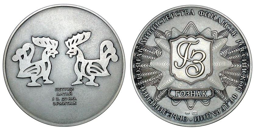 Россия Медаль Гознака Год Петуха 2005 СПМД (оксидирование, серебро, диаметр 60 мм), цена металла
