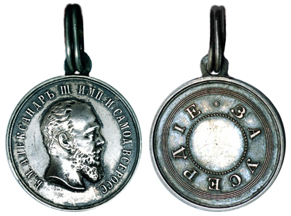 Россия Медаль За усердие Александр III (серебро, диаметр 30 мм), цена 20,000-30,000р.