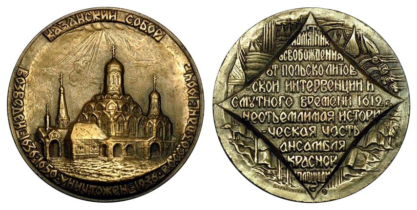 Россия Медаль Казанский собор 1994 ММД (томпак, диаметр 61 мм), цена 250-400р.