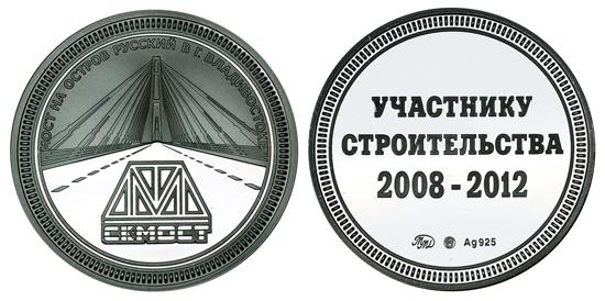 Россия Медаль Участнику строительства моста на остров Русский 2012 ММД (серебро, диаметр 39 мм), цена металла