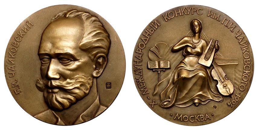 Россия Медаль 10-ый международный конкурс имени П. Чайковского 1994 ММД (томпак, диаметр 61 мм), цена 450-700р.