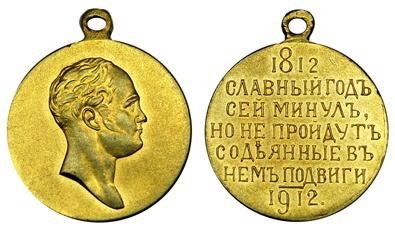 Россия Медаль 100 лет Отечественной войне 1812 года 1912 (бронза с позолотой, диаметр 28 мм), цена 2400-3600р.