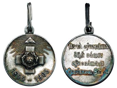 Россия Медаль 50 лет обороны Севастополя 1905 (серебро, диаметр 28 мм), цена 100,000-150,000р.