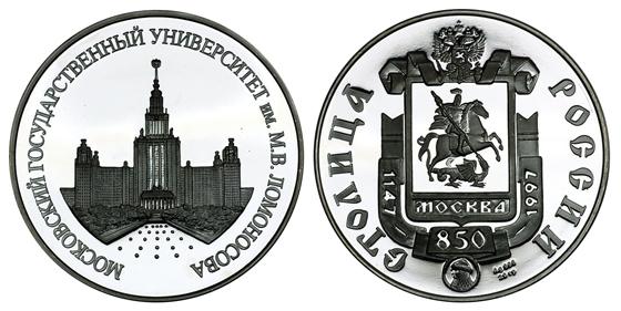 Россия Медаль 850 лет Москвы – МГУ 1997 (серебро, диаметр 40 мм), цена металла