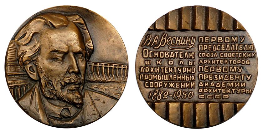 СССР Медаль Архитектор В. А. Веснин 1983 ЛМД (томпак, диаметр 60 мм), цена 400-600р.