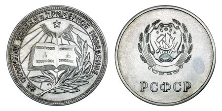 СССР Медаль За отличные успехи и примерное поведение 1954 (серебро, диаметр 32 мм), цена 650-900р.