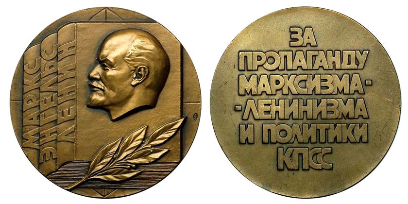 СССР Медаль За пропаганду марксизма-ленинизма и политики КПСС 1982 ЛМД (томпак, диаметр 60 мм), цена 300-450р.