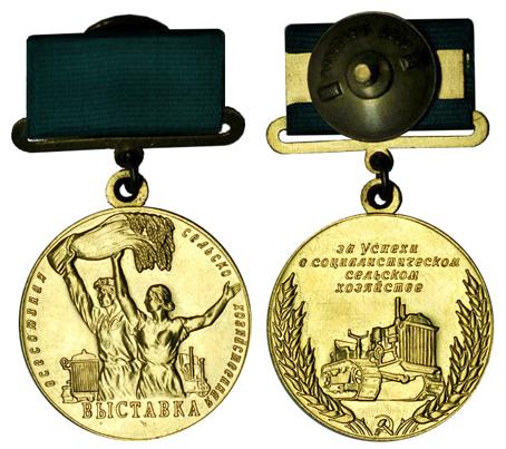 СССР Медаль За успехи в социалистическом сельском хозяйстве (золото 375-ой пробы, диаметр 32 мм), цена металла