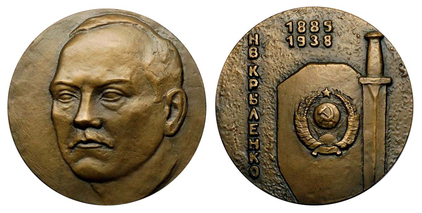 СССР Медаль Н. В. Крыленко 1989 ЛМД (томпак, диаметр 60 мм), цена 250-350р.