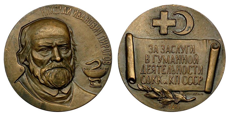 СССР Медаль Н. И. Пирогов - За заслуги в гуманной деятельности СОКК и КП СССР 1979 ММД (томпак, диаметр 65 мм), цена 300-450р.