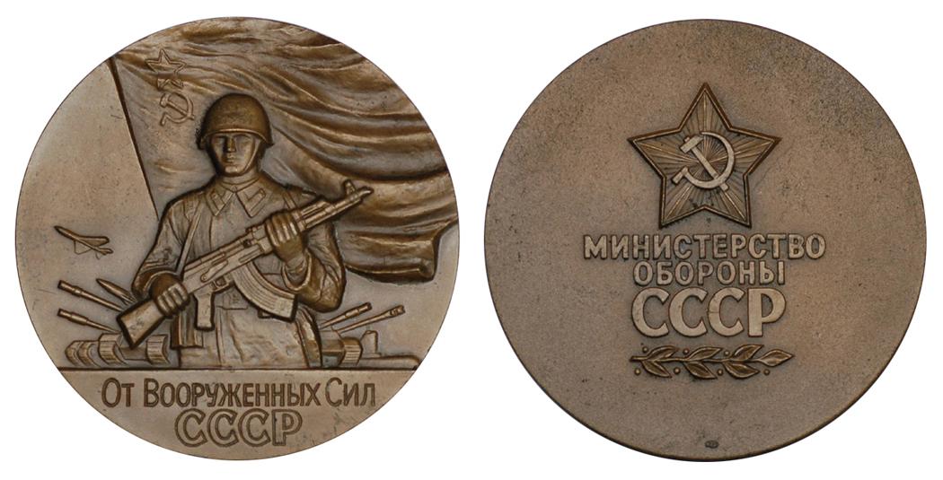 СССР Медаль От Вооружённых Сил СССР ЛМД (томпак, диаметр 75 мм), цена 200-300р.
