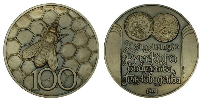СССР Медаль 100 лет Русскому Обществу Пчеловодства 1991 ЛМД (томпак, диаметр 60 мм), цена 450-700р.