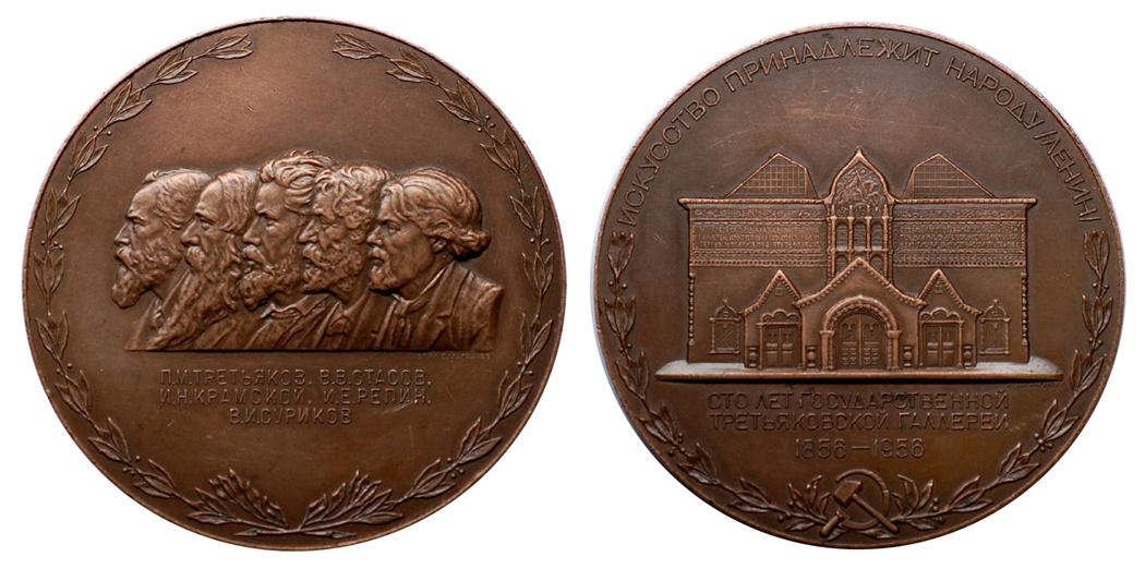 СССР Медаль 100 лет Третьяковской галерее 1956 (бронза, диаметр 75 мм), цена 1500-2200р.