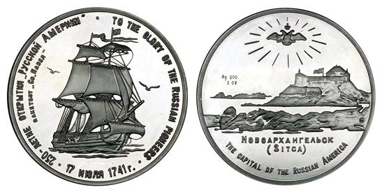 СССР Медаль 250 лет Русской Америки – Новоархангельск 1991 ММД (серебро, диаметр 39 мм), цена металла