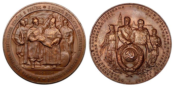 СССР Медаль 300 лет воссоединения Украины с Россией 1954 (бронза, диаметр 50 мм), цена 1700-2500р.