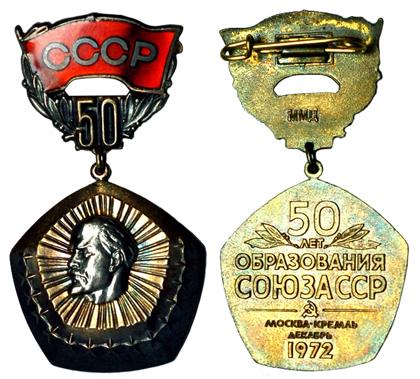 СССР Медаль 50 лет образования СССР 1972 ММД (эмаль, позолота, серебро, ), цена 2400-3600р.