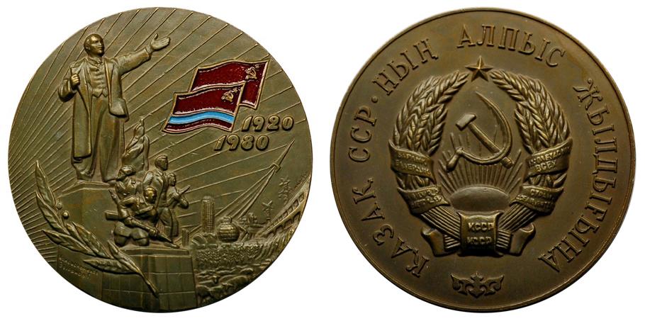 СССР Медаль 60 лет вхождения Казахстана в СССР 1980 ММД (эмаль, томпак, диаметр 65 мм), цена 600-900р.