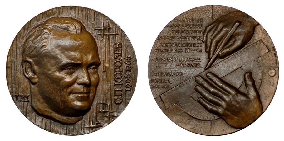 СССР Медаль 70 лет со дня рождения С. Королёва 1976 ЛМД (бронза, диаметр 65 мм), цена 800-1200р.