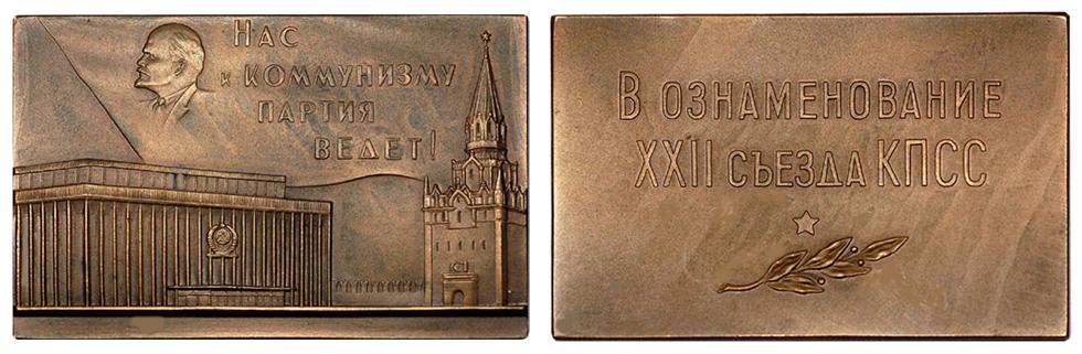 СССР Плакетка XXII съезд КПСС 1961 (томпак, 70 Х 45 мм), цена 900-1400р.