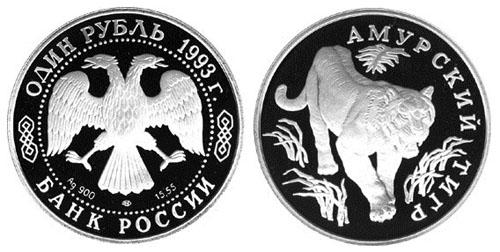 Россия 1 рубль 1993 ЛМД Красная книга - Амурский тигр