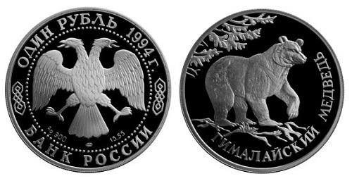 Россия 1 рубль 1994 ЛМД Красная книга - Гималайский медведь