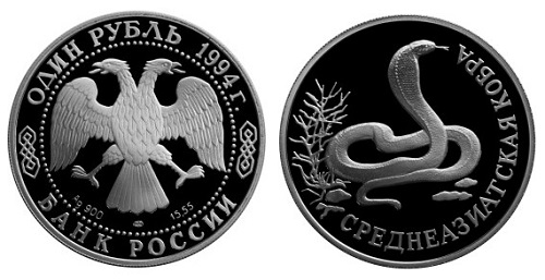 Россия 1 рубль 1994 ЛМД Красная книга - Среднеазиатская кобра