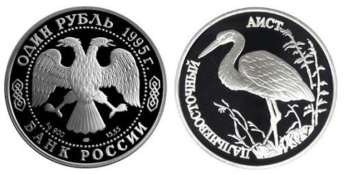 Россия 1 рубль 1995 ЛМД Красная книга - Дальневосточный аист