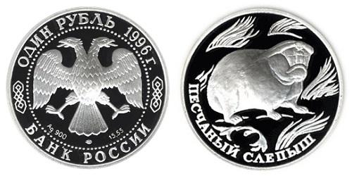 Россия 1 рубль 1996 ЛМД Красная книга - Песчаный слепыш