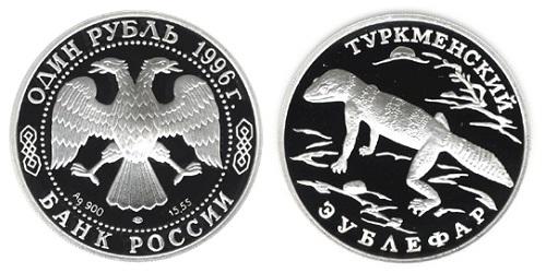 Россия 1 рубль 1996 ЛМД Красная книга - Туркменский эублефар — копия