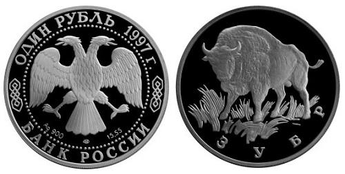Россия 1 рубль 1997 ЛМД Красная книга – Зубр
