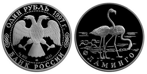 Россия 1 рубль 1997 ЛМД Красная книга – Фламинго