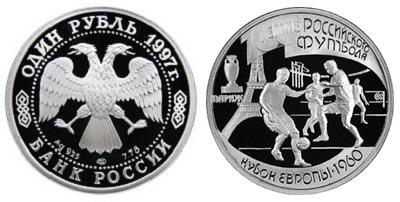 Россия 1 рубль 1997 ЛМД 100-летие Российского футбола – Кубок Европы 1960 в Париже