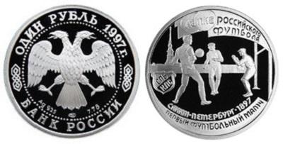 Россия 1 рубль 1997 ЛМД 100-летие Российского футбола – Первый футбольный матч 1897 в Санкт-Петербурге