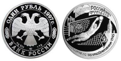 Россия 1 рубль 1997 ЛМД 100-летие Российского футбола – Турне по Великобритании 1945
