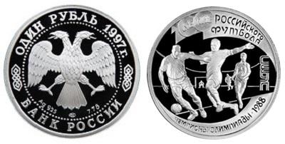 Россия 1 рубль 1997 ЛМД 100-летие Российского футбола – Чемпионы олимпиады 1988 в Сеуле